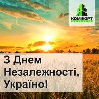 Мініатюра - З Днем Незалежності, Україно!